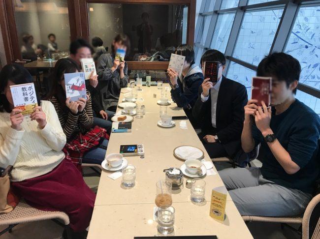 第5回 読書会レポート 2018年1月27日(土)