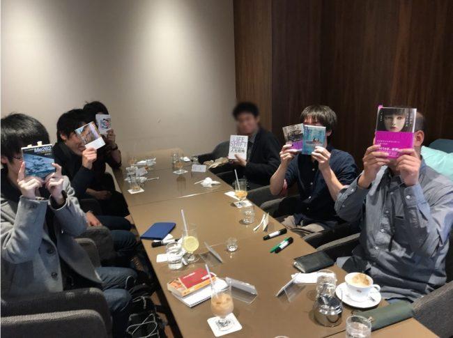 第13回 読書会レポート 2018年3月31日(土)