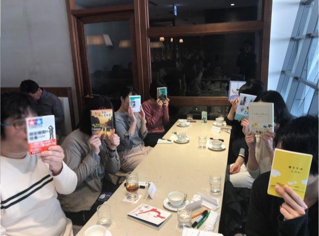 第12回 読書会レポート 2018年3月25日(日)