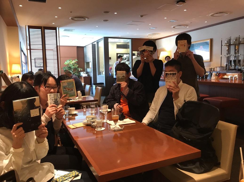 第15回 読書会レポート 2018年4月28日(土)