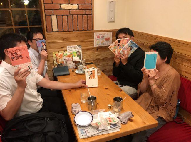 第18回 読書会レポート 2018年5月31日(木)