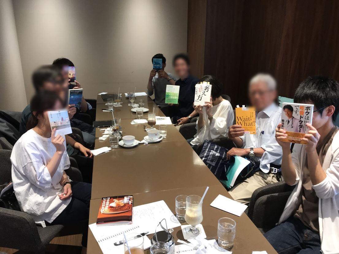 第19回 読書会レポート 2018年6月9日(土)