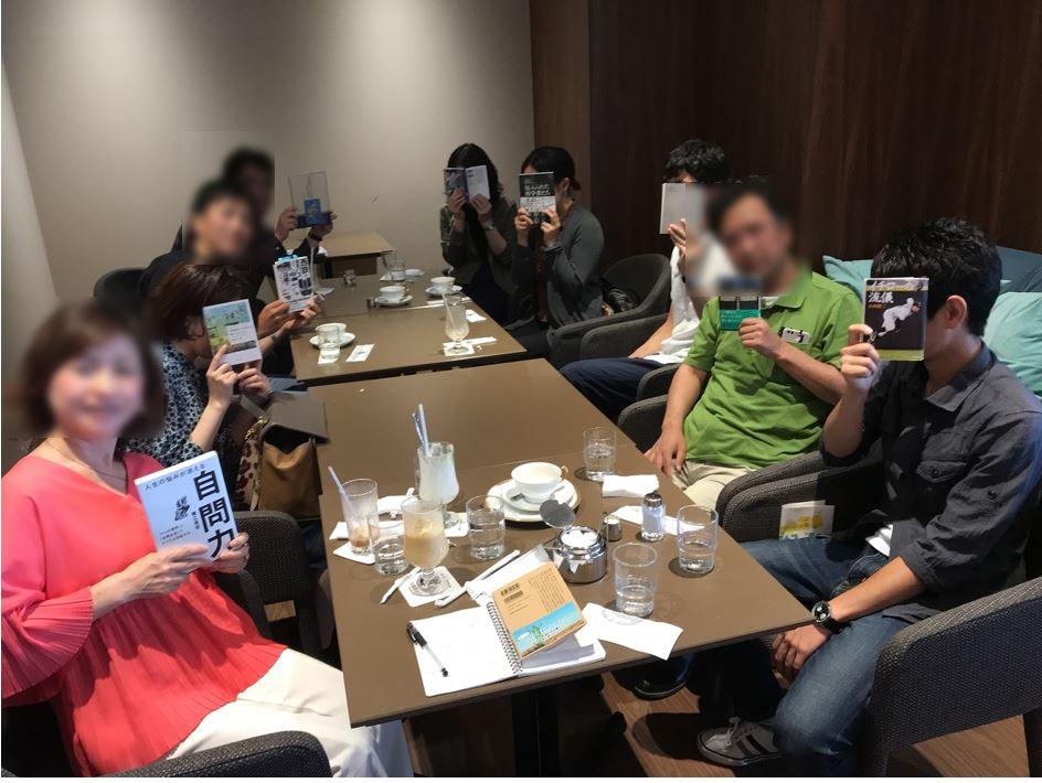 第20回 博多で読書会レポート 2018年6月17日(日)
