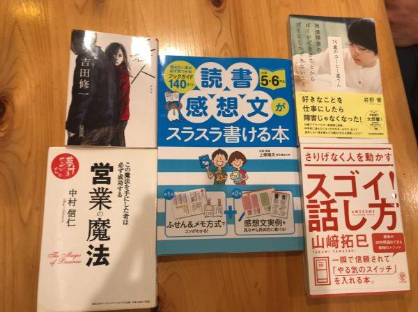 第21回 読書会レポート 2018年7月12日(木)