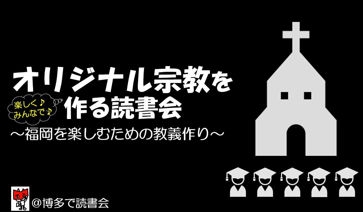 第1回 博多で読書会ワークショップ開催!