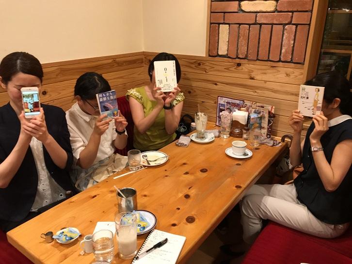 第25回 読書会レポート 2018年8月9日(木)