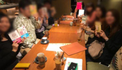 第31回 読書会レポート 2018年10月25日(木)