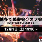 【終了】【12月1日(土)】年末オフ会