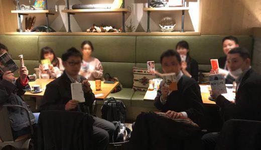 第33回 読書会レポート 2018年11月22日(木)