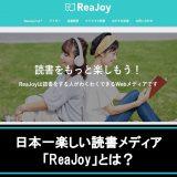 本好き必見!「日本一楽しい読書メディア ReaJoy(リージョイ)」とは?