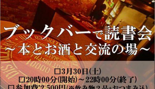 【3月30日(土)】20時~ ブックバーで読書会