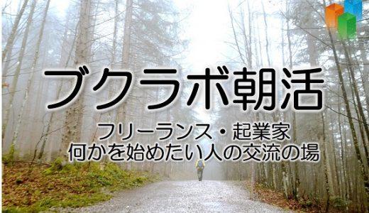 【4月】ブクラボ朝活スケジュール