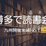 【6月】博多で読書会スケジュール