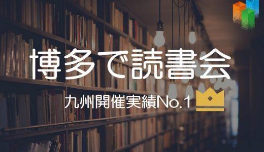 【5月】博多で読書会スケジュール