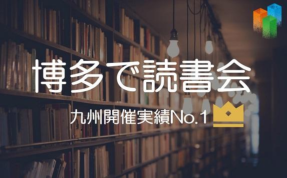 博多で読書会