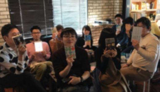 第46回 読書会レポートー『癒される読者会?!』ー