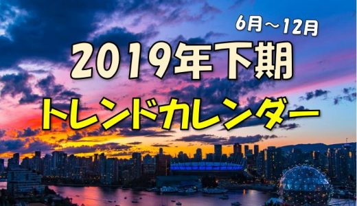 【2019年何がある?】2019年下期のトレンドカレンダー