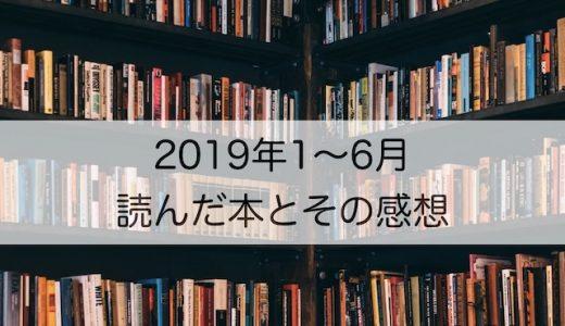 【2019年上半期】 読んだ本とその感想