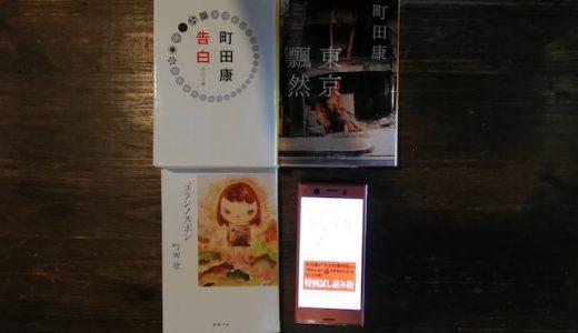第75回 読書会レポートー『町田康読書会』ー
