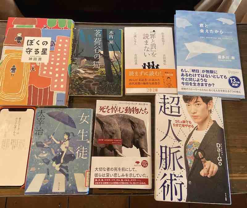 博多で読書会で紹介された本