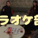 【1月19日(日)13:00〜】ブクラボカラオケ部