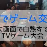 【12月22日(日)19:00〜】博多でゲーム交流会