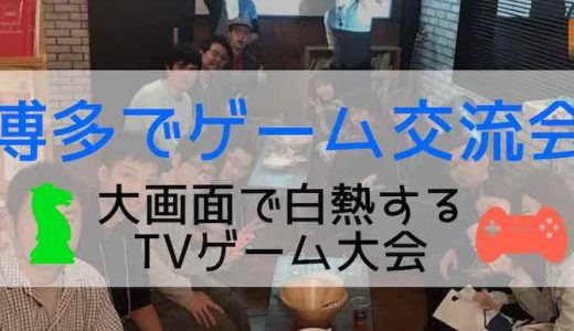 【1月25日(土)19:00〜】博多でゲーム交流会