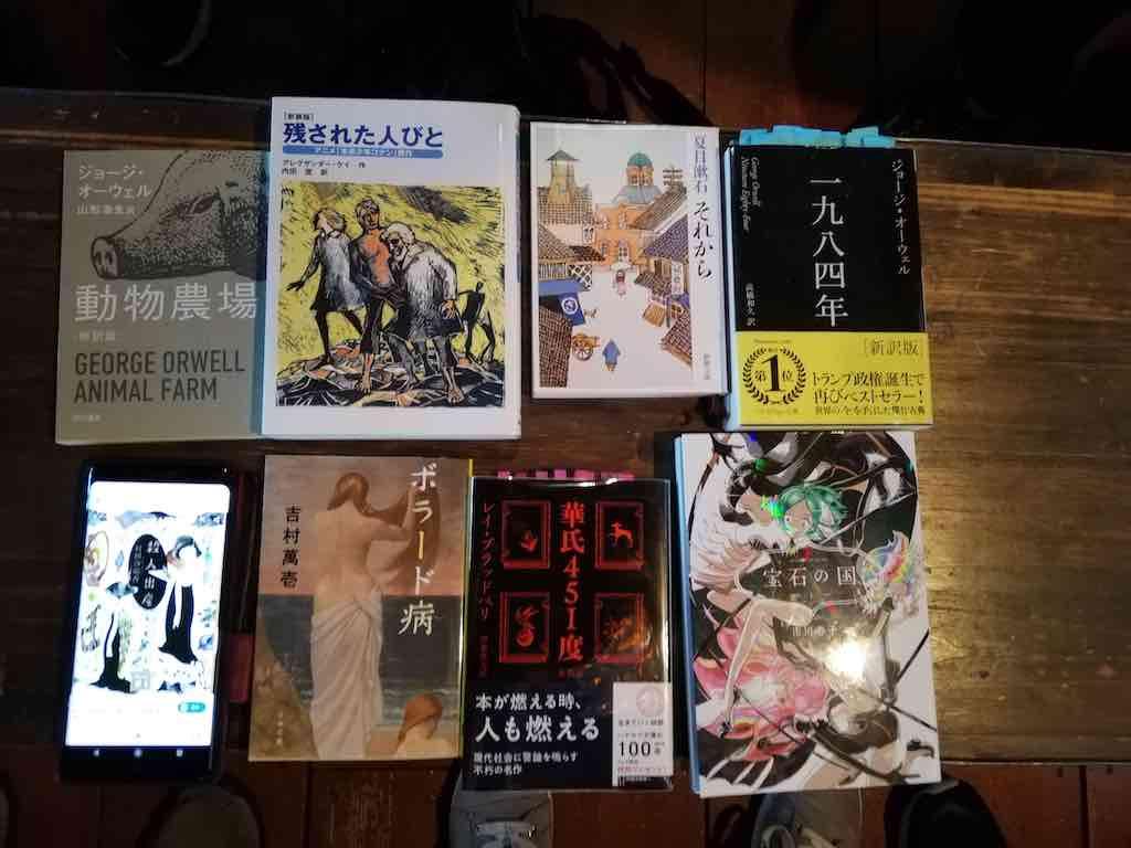 第90回博多で読書会で紹介された本