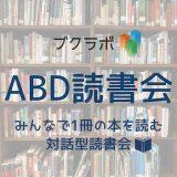【12月13日(金)】ブクラボABD読書会