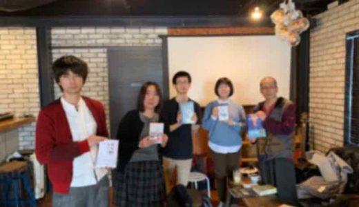 第94回 読書会レポート『積ん読読書会』
