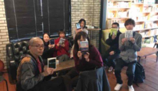 第95回 読書会レポート『2019年最後の会』