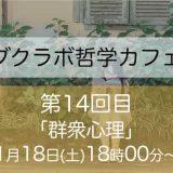 【1月18日(土)】第14回ブクラボ哲学カフェ「群衆心理」