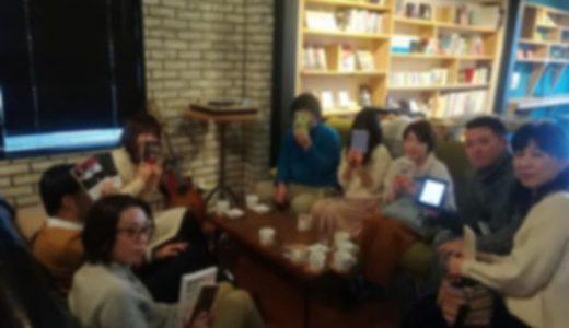 第98回 読書会レポート『寒いけれど心はあったか 読書会が運んだ出会い』