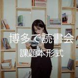 【3月20日(金・祝)17:30〜】博多で読書会(課題本形式)『82年生まれ、キム・ジヨン』