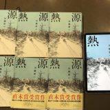 2/15(土) 課題本読書会レポート『熱源』