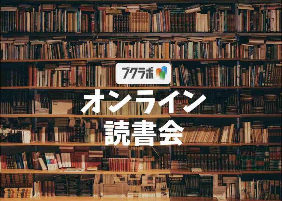 オンライン読書会