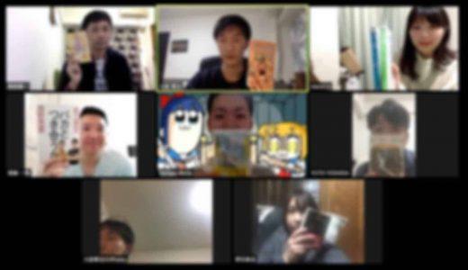 第2回ブクラボオンライン読書会 開催レポート
