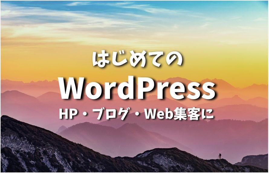 初めてのホームページ制作・ブログ入門講座