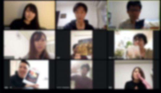5月3日(日)オンライン飲み会 開催レポート