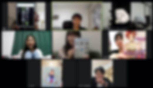ブクラボオンライン読書会 開催レポート(6月10日)