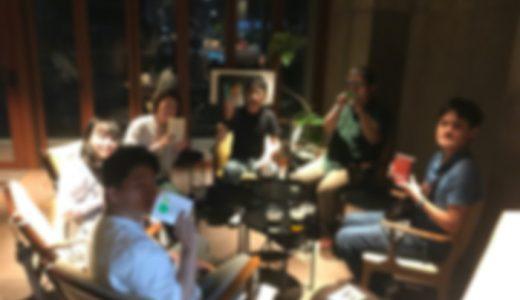 博多で読書会 開催レポート(2020年7月8日)